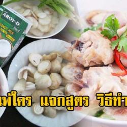 Hướng Dẫn Làm Món Tom Kha Thái Lan Ngon Chuẩn Vị