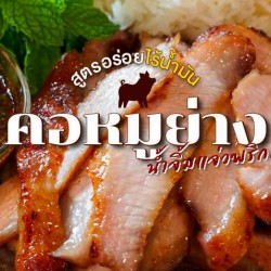 Top 10 Món Nướng Thái Lan Ăn Ngon Quên Lối Về