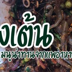 Món Tép Nhảy Goong Ten Thái Lan - Món Gỏi Tép Sống Cực Ngon Của Người Thái