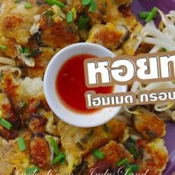 Hoy Tod - Món Trứng Chiên Nổi Tiếng Của Người Thái Lan