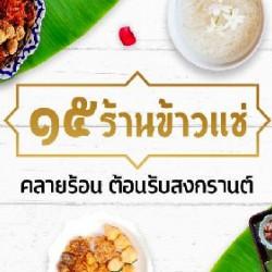Khao Chae - Món Cơm Ngâm Truyền Thống Trong Ngày Lễ Songkran