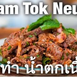 Nam Tok Moo - Món Salad Thịt Heo Thái Lan