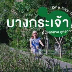 Tham quan Vườn quốc gia Bang Krachao - Lá phổi xanh của Bangkok
