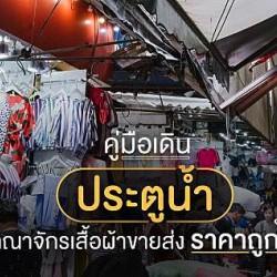 Những chợ phụ kiện Thái Lan mà bạn không nên bỏ qua