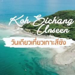 Koh Sichang - Hòn Đảo Đẹp Như Tranh Vẽ Ở Tỉnh Chonburi