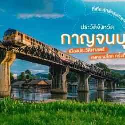 Du Lịch Kanchanaburi, Thái Lan - Thiên Đường Du Lịch Sinh Thái, Văn Hoá, Lịch Sử