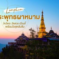 Du Lịch Lamphun Thái Lan