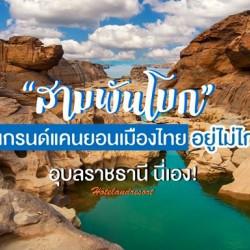 Khám Phá Rạn Đá Sam Pan Bok Độc Đáo Ở Thái Lan