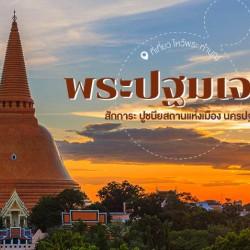 Chùa Phra Pathom Chedi Ở Nakhon Pathom - Bảo Tháp Phật Giáo Đầu Tiên Của Thái Lan