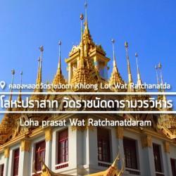 Wat Ratchanatdaram (Loha Prasat) - Toà Lâu Đài Bánh Sinh Nhật Lung Linh Ở Bangkok