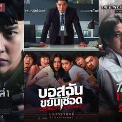 Top Những Phim Điện Ảnh Thái Lan Chuẩn Bị Ra Rạp Trong Năm 2021