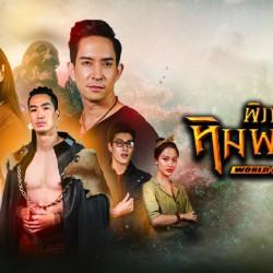 Bí Ẩn Vùng Himmapan (World Of Himmapan) - Phim Thái Lan Được Mong Chờ Nhất Năm 2021
