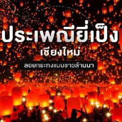 Lễ Hội Đèn Trời Yi Peng Ở Chiang Mai, Thái Lan Và Những Trải Nghiệm Khó Quên