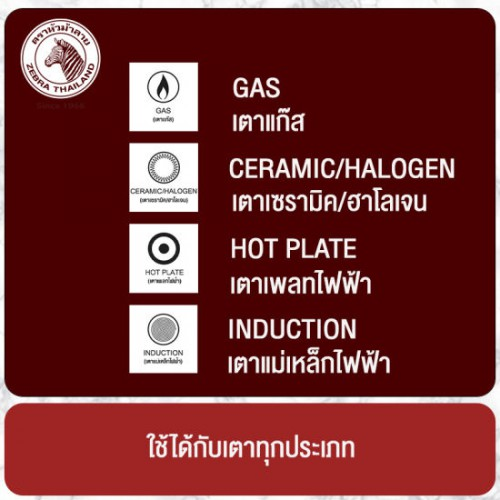 Chảo Chống Dính Platinum Plus IH Zebra Thái Lan