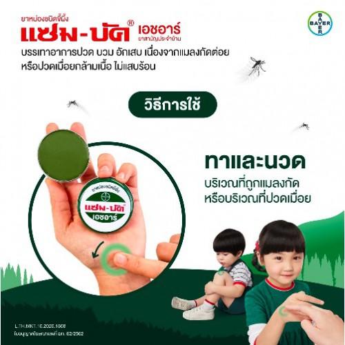 Dầu Cù Là Tràm ZAM-BUK (แซม-บัค) Thái Lan [Thần Dược Dành Cho Trẻ Em]