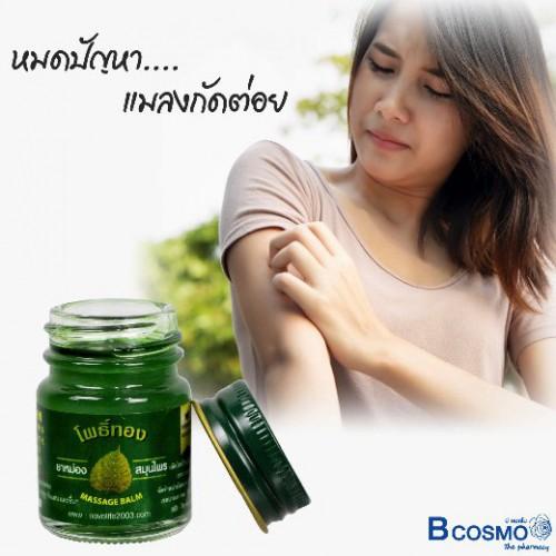 Dầu Cù Là Lá Bồ Đề Massage Balm Thái Lan