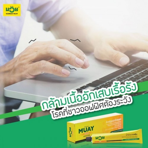 Kem Xoa Bóp Thể Thao Namman Muay 100g Thái Lan