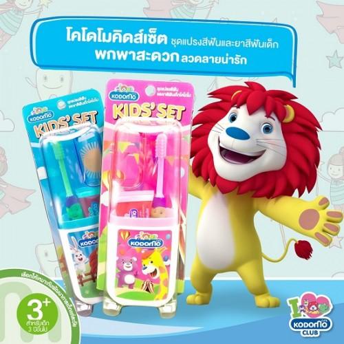 Combo 2 Bộ Dụng Cụ Đánh Răng Trẻ Em Kodomo Kids' Set Thái Lan