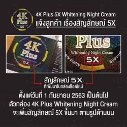 Kem 4K Plus Đổi Mẫu Mới Thành Kem 4K Plus 5X
