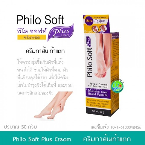 Kem Trị Nứt Gót Chân PhiloSoft Plus Cream 25g Thái Lan