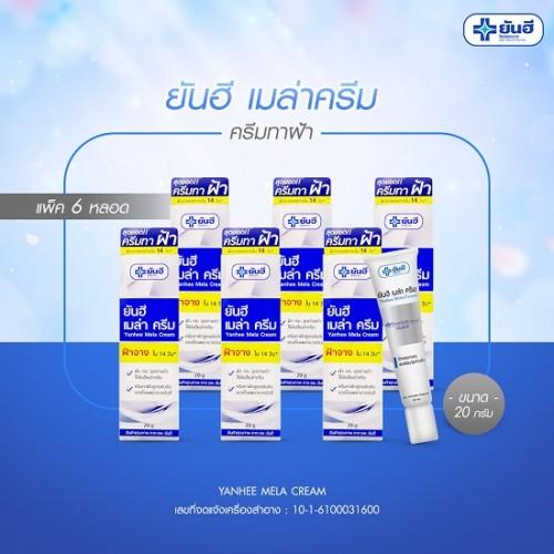 Liệu Trình Trị Nám Tận Gốc 6 Tuýp Yanhee Mela Cream 20g Thái Lan