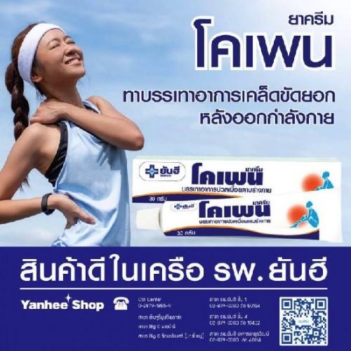 Kem Nóng Trị Đau Nhức Xương Khớp Bong Gân Kopain 30g Thái Lan