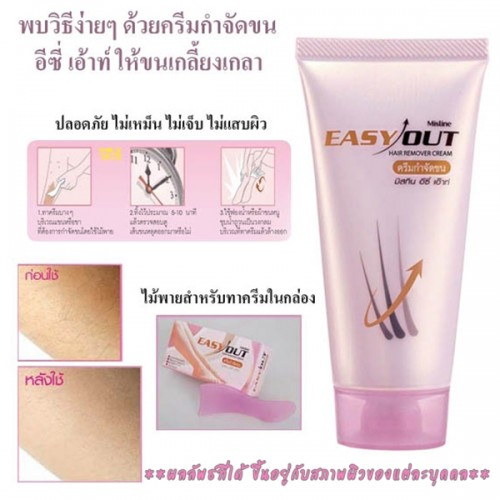Kem tẩy lông Easy Out Mistine
