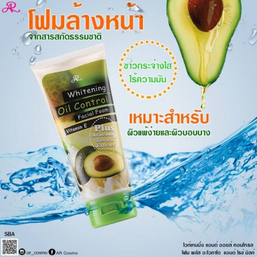 Sữa Rửa Mặt Chiết Xuất Từ Bơ Whitening Oil Control Facial Foam Thái Lan