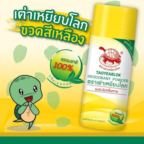 Phấn khử mùi hôi nách thần thánh Taoyeablok Deodorant Powder