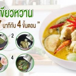 Hướng Dẫn Làm Món Cà Ri Xanh Thái Lan Ngon Chuẩn Vị
