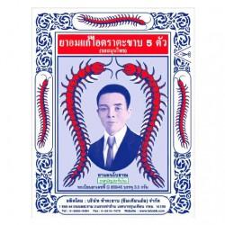 Kẹo Ngậm Trị Ho Hiệu Con Rết Takabb Vị Thảo Dược 3g Thái Lan